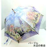 【雨傘】【長傘】世界の名画シリーズ木製中棒ジャンプ傘・モネ/水辺の教会