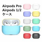AirPods proケース airpods3 シリコンケース イヤホンカバー  AirPodsケース Airpods 1/2ケース