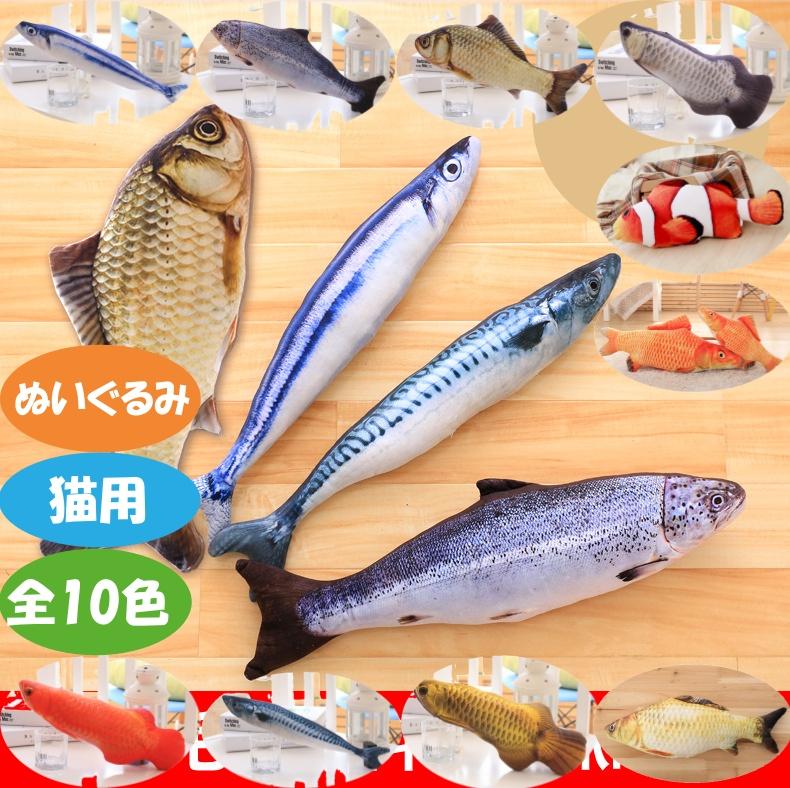 ペット ペット用品 犬&猫おもちゃ 魚 玩具 可愛い