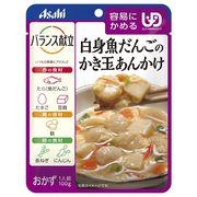 アサヒグループ食品(Asahi) バランス献立 [UD]白身魚だんごのかき玉あんかけ