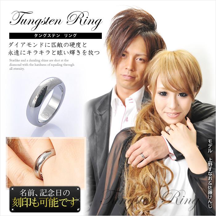 【永遠の愛】と刻まれた タングステン リング 指輪 タングステンリング 名入れ 名前 記念日 刻印