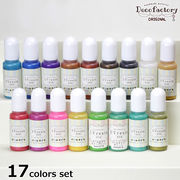 17本セット 【レジン 着色剤】 パールタイプ 10g  DecoFactoryオリジナル レジン用 着色剤 全17色セット