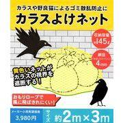 [sale] カラスよけネット  約2m×3mサイズ 【在庫限り!!】