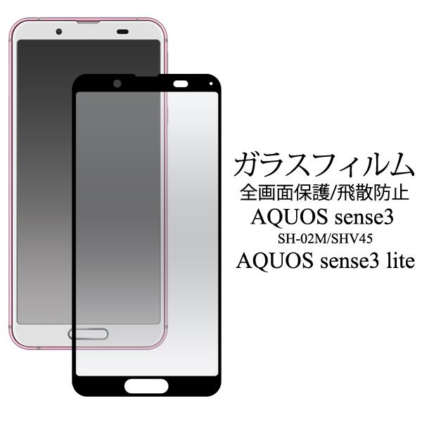 AQUOS sense3 /sense3 lite SH-RM12用液晶保護ガラスフィルム