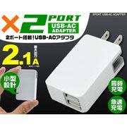 印刷 ノベルティ 素材 オリジナル アイフォン 充電器 スマホ 充電器 ロングセラー 2ポート USB 人気 売れ筋