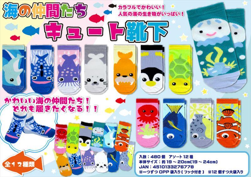 海の仲間たちキュート靴下 /靴下 婦人ソックス カジュアルソックス 海の動物 キャラクター