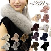 ≪SAGA FURS≫ ブルーフォックスカラー(h-1202) ファーカラーファーマフラー 毛皮 ファーマフラー