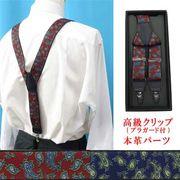 日本縫製35mmY型サスペンダー 高級クリップ革使い ゲバルトゴム ペイズリー