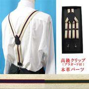 日本縫製35mmY型サスペンダー 高級クリップ革使い インポートゴム 麻混ライン