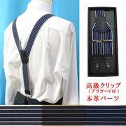 日本縫製35mmY型サスペンダー 高級クリップ革使い インポートゴム 5ライン