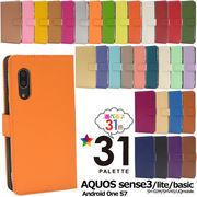 スマホケース 手帳型 AQUOS sense3 SH-02M SHV45 AQUOS sense3 lite SH-RM12 basic Android One S7