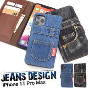 アイフォン スマホケース iphoneケース 手帳型 iPhone 11 Pro Max 手帳型ケース デニム ジーンズデザイン
