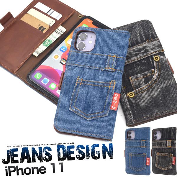 アイフォン スマホケース iphoneケース 手帳型 iPhone 11 手帳型ケース デニム ジーンズデザイン