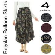 【2020春夏ファッション】ボゴランバルーンスカート【予約販売】