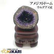 天然石 アメジストドーム パワーストーン 一点物 2月誕生石 紫