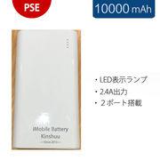 即納【PSE認証済】モバイルバッテリー 10000mAh スマホ iPhone XR XS MAX 充電器