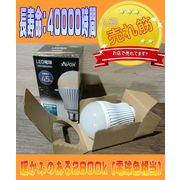 年末商戦の売れ筋商品-電気代がお得に!!- E26 一般的な規格のLED電球  40W728S