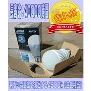 年末商戦の売れ筋商品-電気代がお得に!!- E26 一般的な規格のLED電球  40W745S