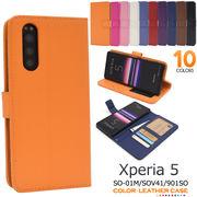 スマホケース 手帳型 Xperia5 SO-01M SOV41 901SO エクスペリア5 手帳ケース スマホカバー 携帯ケース