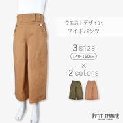 【2020春夏新作】【スクール】ツイルワイドパンツ(140・150・160cm)