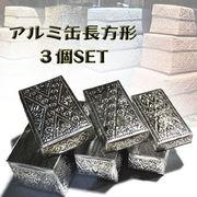 エスニック アルミBOX 長方形 3個セット