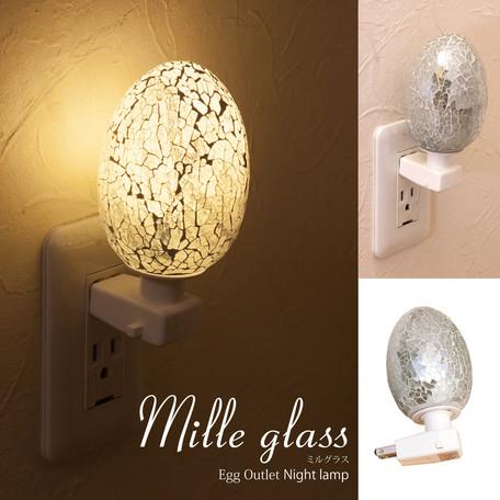 ミルグラス コンセントナイトランプ【エッグ】E12/LED