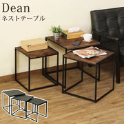 Dean ネストテーブル ABR/BK