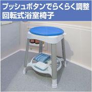 回転式浴室椅子