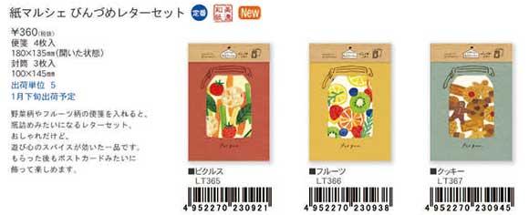 紙マルシェ びんづめレターセット 3種 【2020_1下旬発売】
