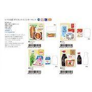 レトロ日記 ダイカットミニレターセット 4種 【2020_1下旬発売】