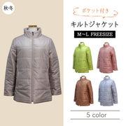 【特価】レディース アウター スタンド衿 中綿 キルトジャケット(E)5枚セット