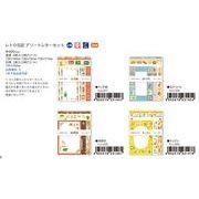レトロ日記 アソートレターセット 4種 【2020_1下旬発売】