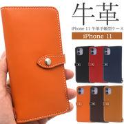 アイフォン スマホケース iphoneケース 手帳型 iPhone 11 牛革 手帳ケース アイフォンケース