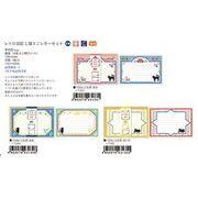 レトロ日記 L版ミニレターセット 3種 【2020_1下旬発売】