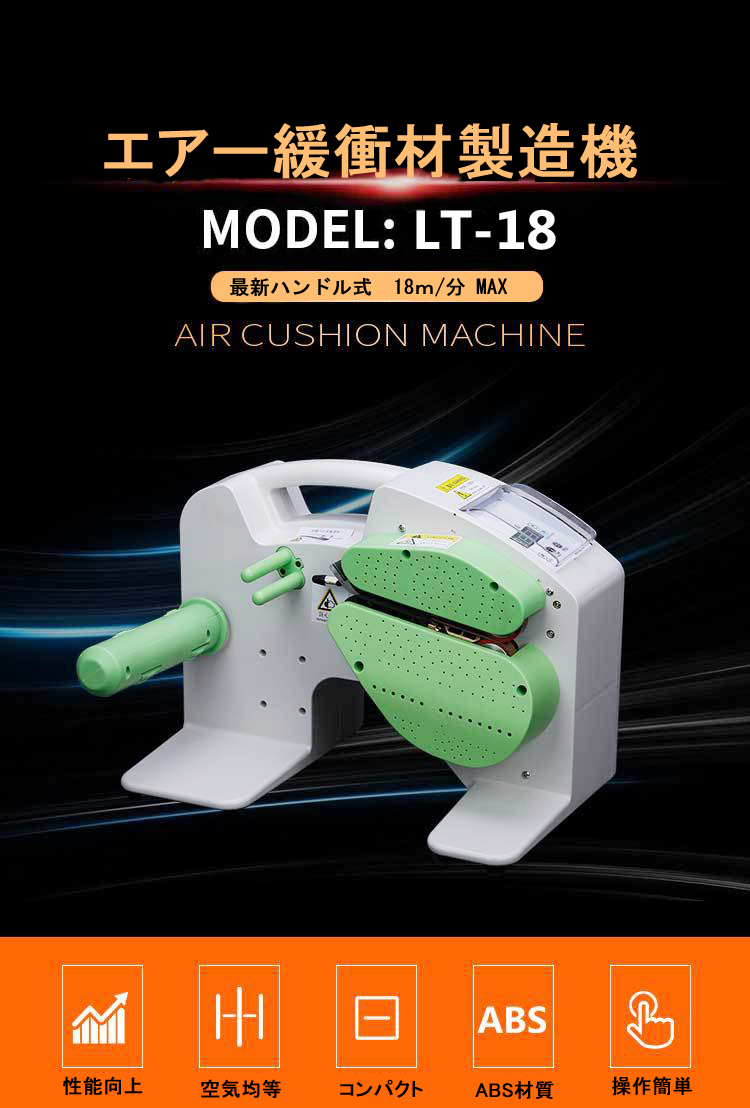 2020年最新エアー緩衝材製造機LT-18