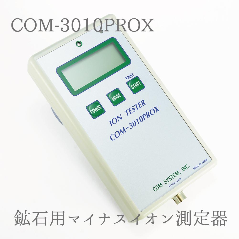 鉱石用マイナスイオン測定器 イオンテスター COM-3010PROX (多機能タイプ)