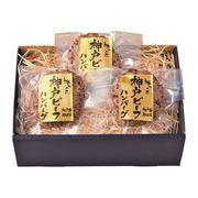 牛乃匠 神戸ビーフハンバーグ 1822-35(送料無料)【直送品】【SG便】
