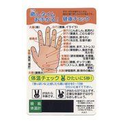 癒しタイム・お手がる健康チェックカード TC-10