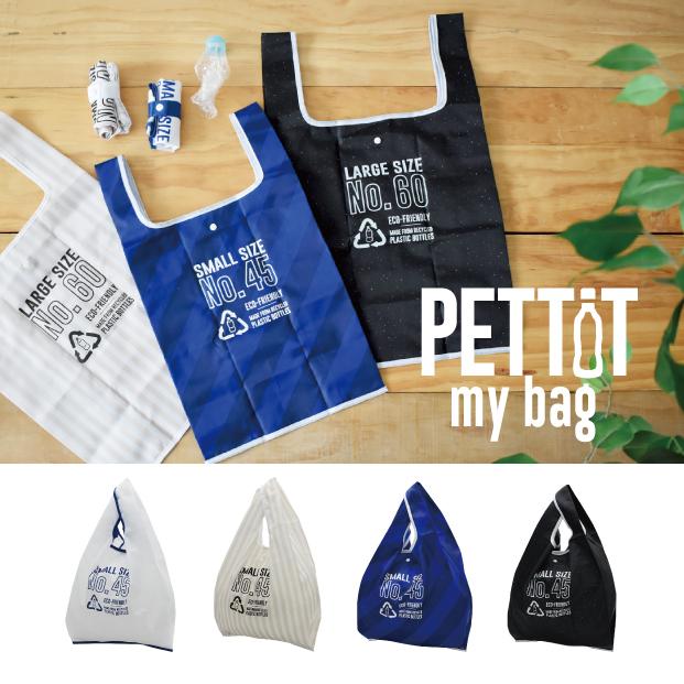 エコバッグ S/L PETTIT リサイクル ペットボトル素材 環境保護 R-PET