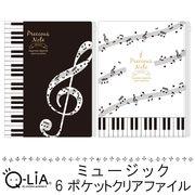 ■Q-LiA(クーリア)■■2020SS 新作■ ミュージック スライダー付き6ポケット クリアファイル