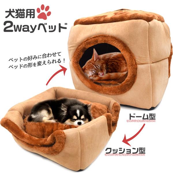 犬 ベッド 猫 アイテム わんちゃん ねこちゃん ペット クッション 犬猫用 2wayベッド かわいい おしゃれ