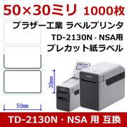 プレカット紙ラベル 50×30mm 1000枚 TD-2130N・NSA用 RD-U05J1互換
