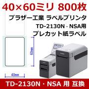 プレカット紙ラベル 40×60mm 800枚 TD-2130N・NSA用 RD-U06J1互換