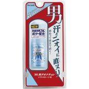 デオナチュレ 男ソフトストーンW 20g 【 シービック 】 【 制汗剤・デオドラント 】