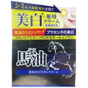 ロッシ モイストエイド 薬用美白スキンクリーム 馬油 100g