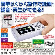 録音できる携帯用ミニラジカセ