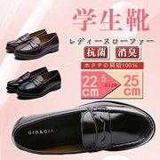 [GIO&GIA]  レディース ローファ 女子 学生靴 クッション性 3D 中敷き 軽量 防滑 軽量