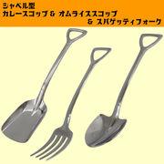 シャベル型 カレースコップ & スパゲッティフォーク & オムライススコップ【NEW】