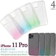 アイフォン スマホケース iphoneケース iPhone 11 Pro きらきら ラメ グラデーション かわいい