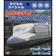 DVD しんかんせん N700系【まとめ買い10点】